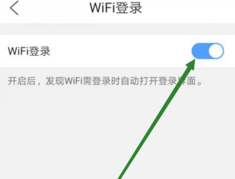 QQ瀏覽器怎么開啟wifi登錄功能[多圖]