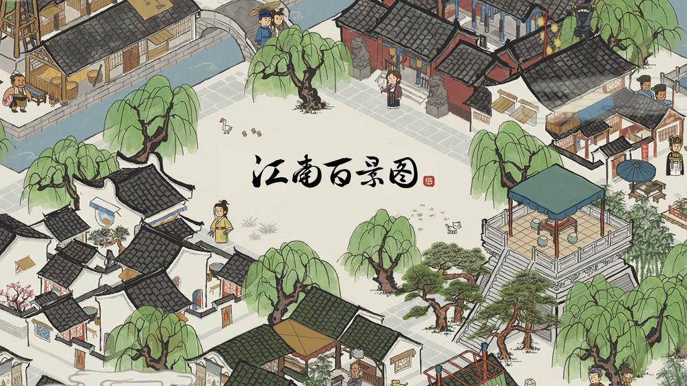 类似江南百景图的游戏合集