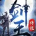 剑玉传说官网版