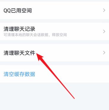 QQ如何清理聊天所下载的图片文件[多图]