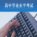 2020宁夏普通高中学业水平考试报名系统入口