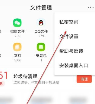 QQ浏览器私密空间怎么添加文件?QQ浏览器私密空间添加文件的方法[多图]图片3