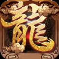 龙霸传奇官网版
