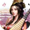 盛世江山之日理萬姬官網版