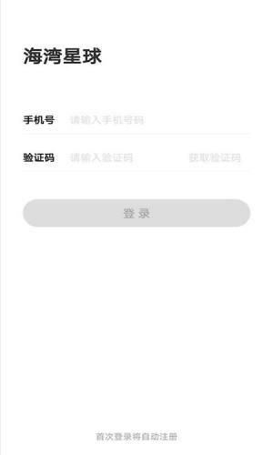 海湾星球app图3