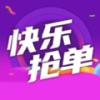 快乐抢单官方手机版app