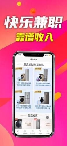 快乐抢单官方手机版app图片1