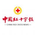 中国红十字报安卓版
