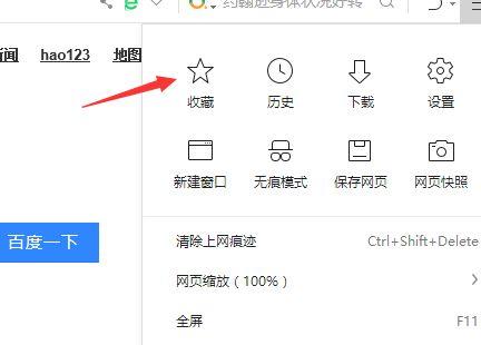 360浏览器整理收藏夹怎么导出收藏夹?360浏览器导出收藏夹的方法[多图]图片2