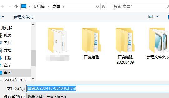 360浏览器整理收藏夹怎么导出收藏夹?360浏览器导出收藏夹的方法[多图]图片6