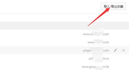 360浏览器整理收藏夹怎么导出收藏夹?360浏览器导出收藏夹的方法[多图]图片4