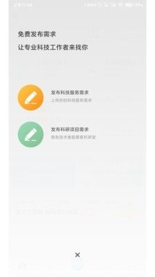 2021天府科技云服务app手机软件下载图片1