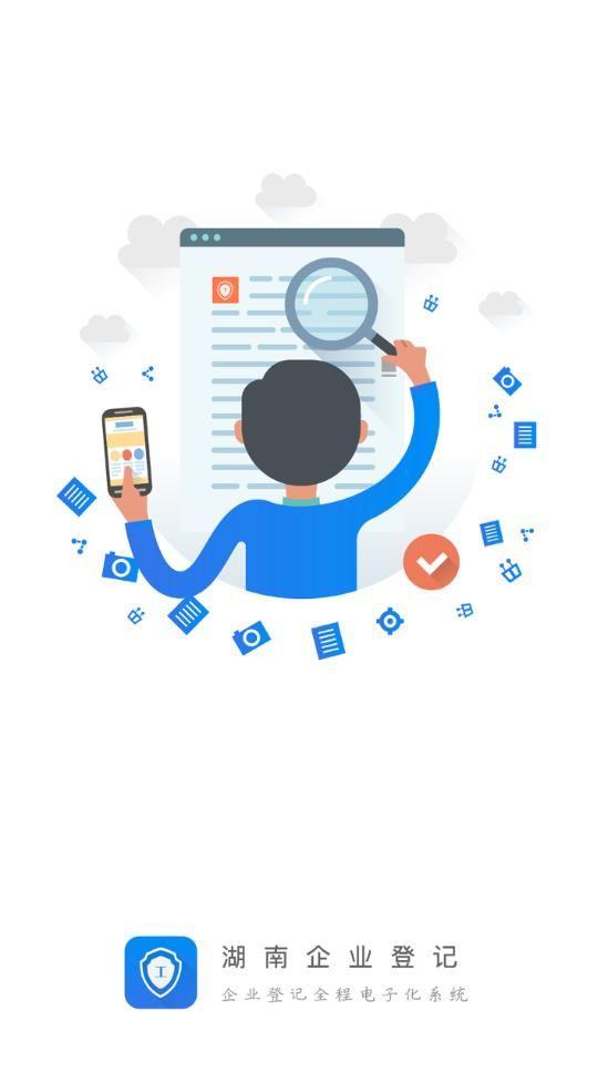 湖南企业登记app最新版本图3