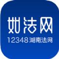 12348湖南如法网官方版