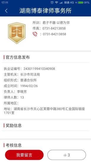 湖南省如法网app图3