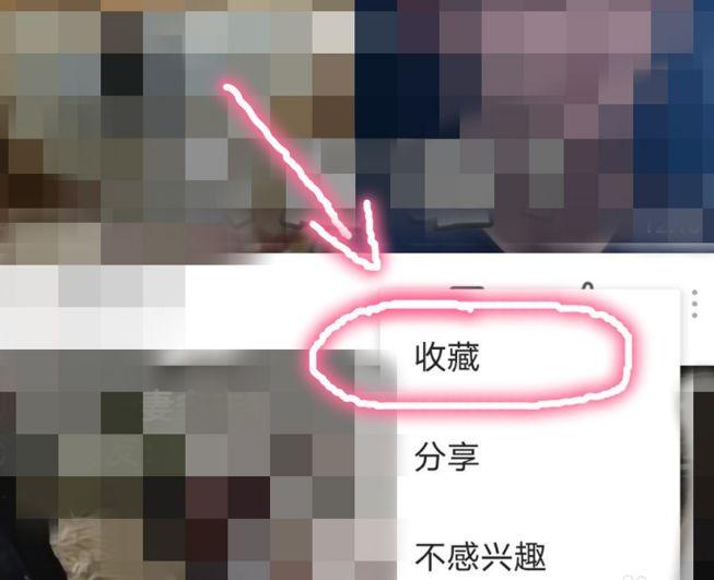 手机QQ浏览器里面的视频怎么收藏[多图]图片3