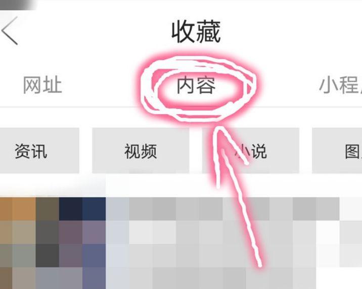手机QQ浏览器里面的视频怎么收藏[多图]图片5