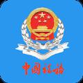 中国地税app官网版