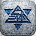 腾讯三体III死神永生官网版