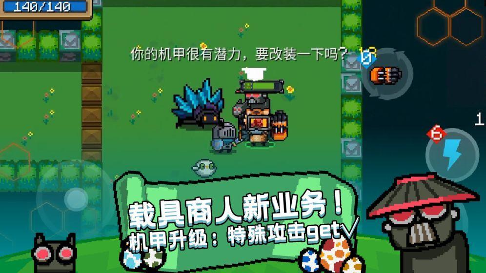 元气骑士2.6.9破解版图3