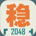 1024合成版游戏
