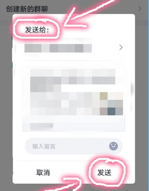 怎么将手机QQ浏览器里面的文章分享给QQ好友[多图]图片7