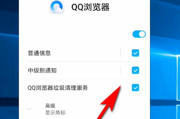 手機QQ瀏覽器怎么開啟要聞通知[多圖]