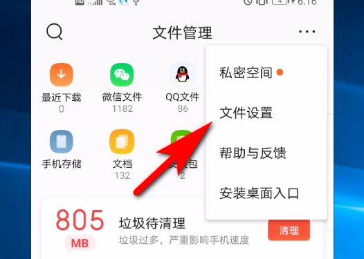 手机QQ浏览器软件怎么打开文档自动备份功能[多图]图片3