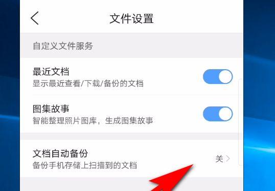 手机QQ浏览器软件怎么打开文档自动备份功能[多图]图片4