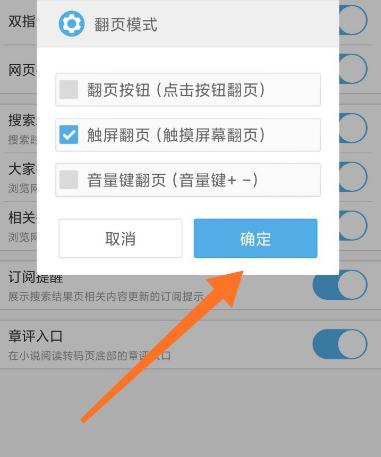 uc浏览器怎么设置翻页方式[多图]