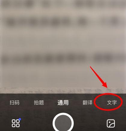 夸克浏览器怎么拍照识别文字[多图]图片3