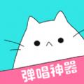 欧阳娜娜代言猫爪弹唱