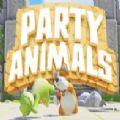 party animals破解版