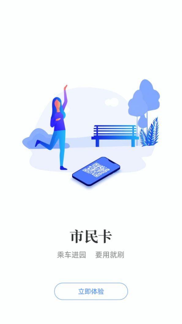 i襄阳云发布图2