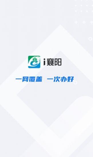 i襄阳app云发布官网图片1
