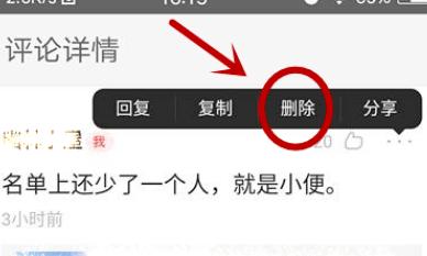 如何删除自己在uc浏览器中的评论[多图]