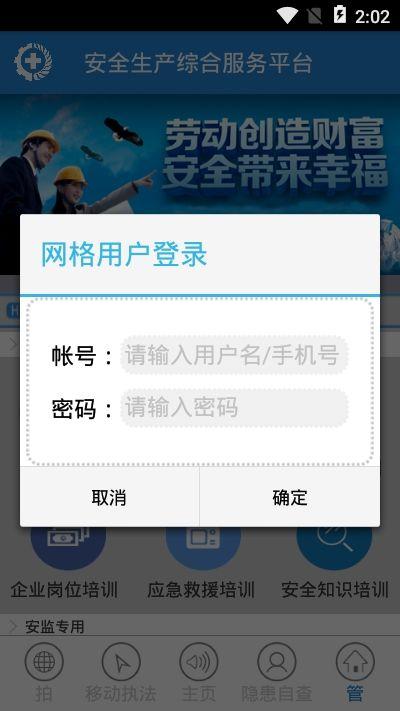 安全生产风险管控助手app图1