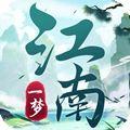 江南一梦官网版