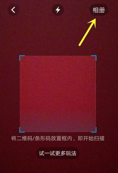 手机UC浏览器如何扫描本地相册二维码[多图]