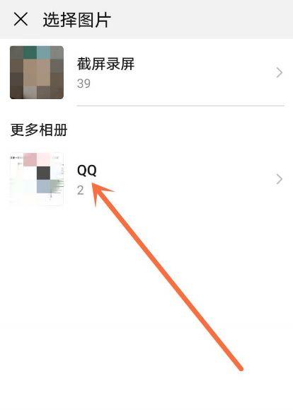 手机UC浏览器如何扫描本地相册二维码[多图]图片4