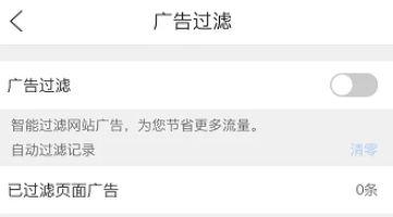 QQ浏览器怎么屏蔽天天快报[多图]图片4