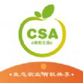 共享农业CSA
