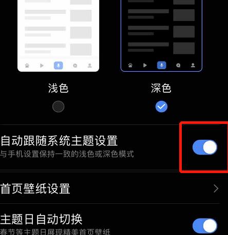 百度app如何设置主题自动跟随系统[多图]