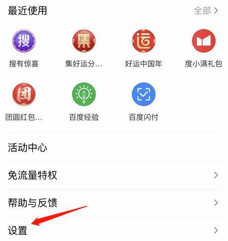 百度app如何设置主题自动跟随系统[多图]图片3