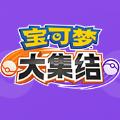 精灵宝可梦moba官网版