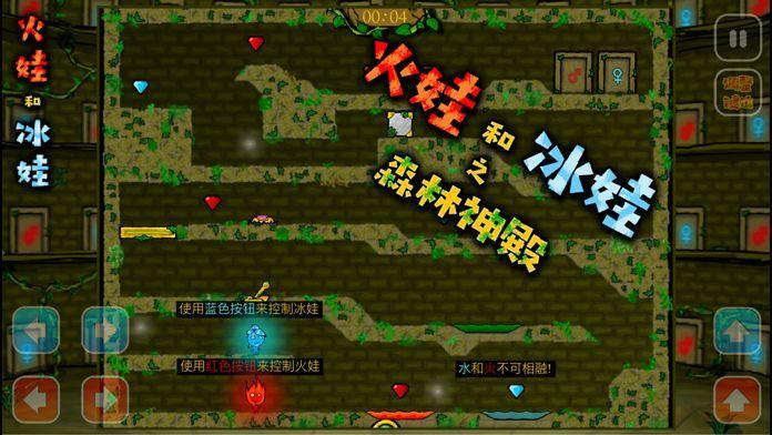 丛林冰火娃手机版双人游戏无敌版图片1
