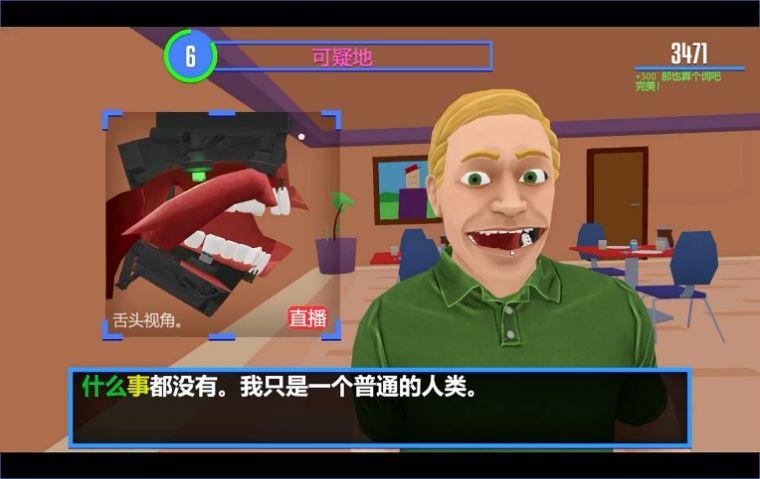 骚话模拟器游戏图1