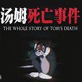 汤姆猫死亡事件游戏