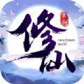 仙界缥缈录修仙战纪官网版