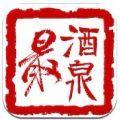最酒泉app